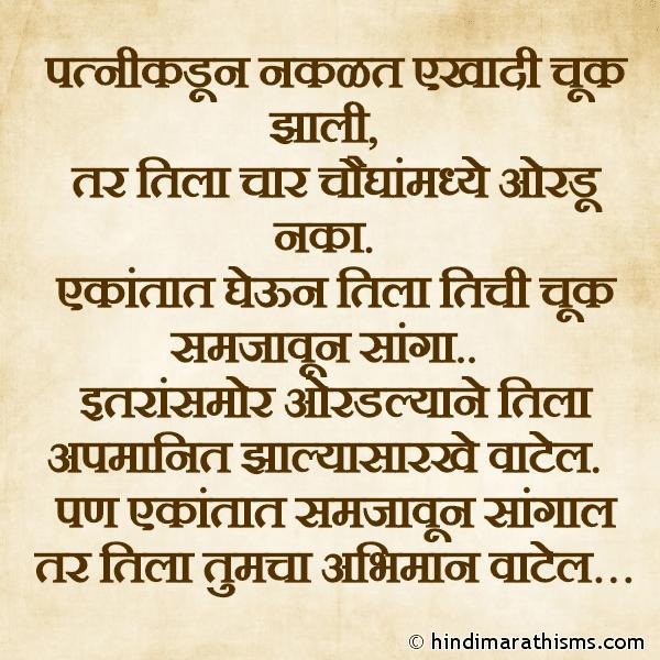 Patnikadun Nakalat Ekhadi Chuk Jhali Tar