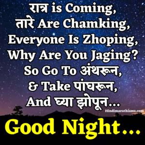 Good Night Funny Status Marathi