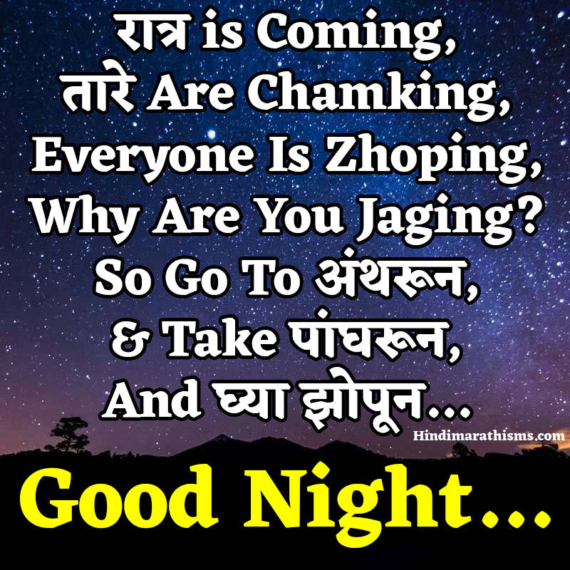 Good Night Funny Status Marathi