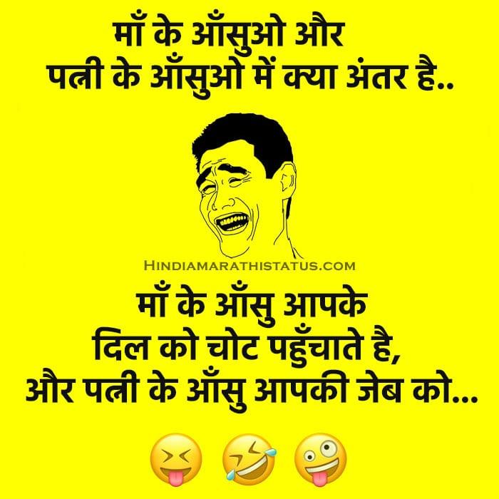 Maa Patni Funny Joke
