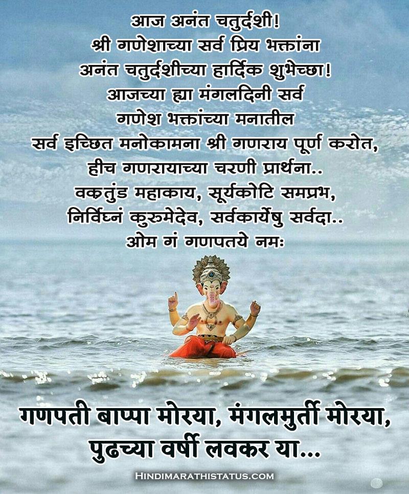 Anant Chaturdashichya Hardik Shbhechha