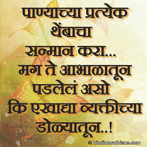 Dolyatil Ashruncha Sanmaan Kara