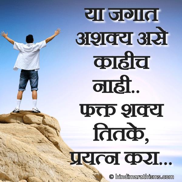 Jagat Ashakya Ase Kahich Nahi