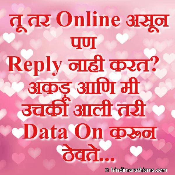 Online Asun Pan Reply Nahi Karat