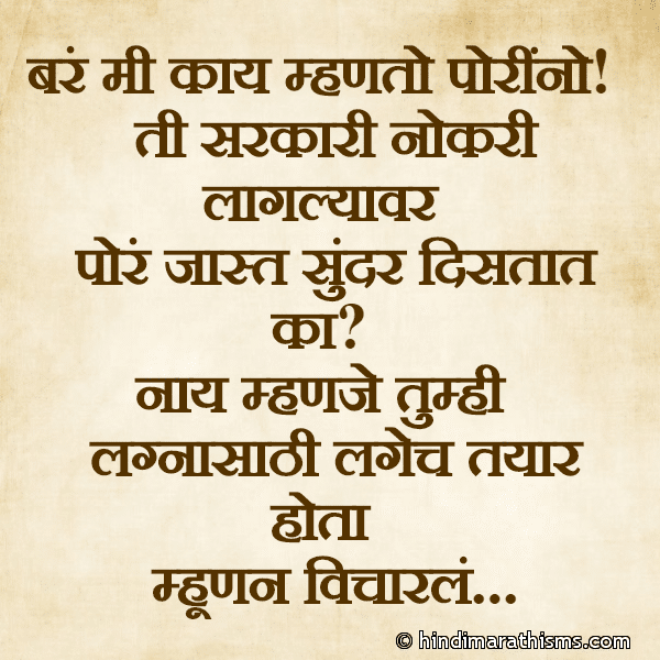 Sarkari Nokri Laglyavar Por Jast Sundar Distat Ka