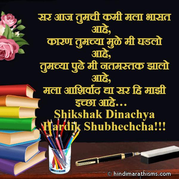 Shikshak Dinachya Hardik Shubhechcha