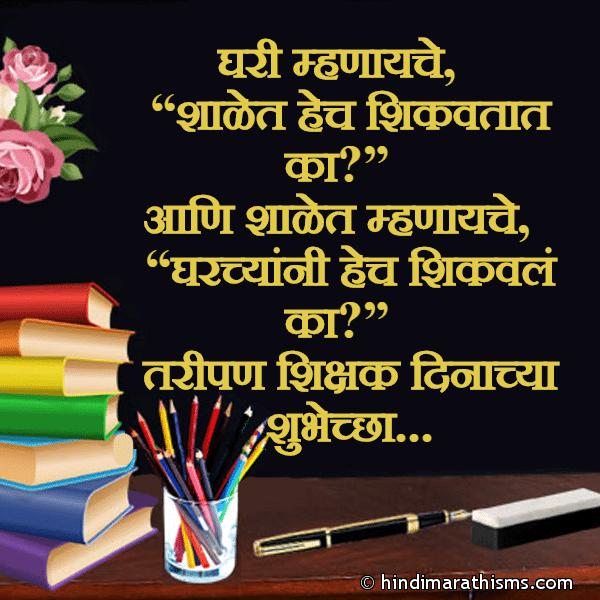 Shikshak Dinachya Shubechha | शिक्षक दिनाच्या शुभेच्छा