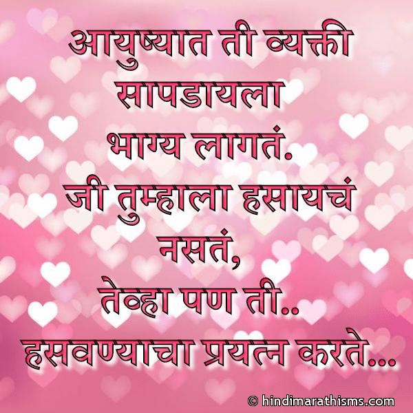 Ti Vyakti Sapdayala Bhagya Lagte