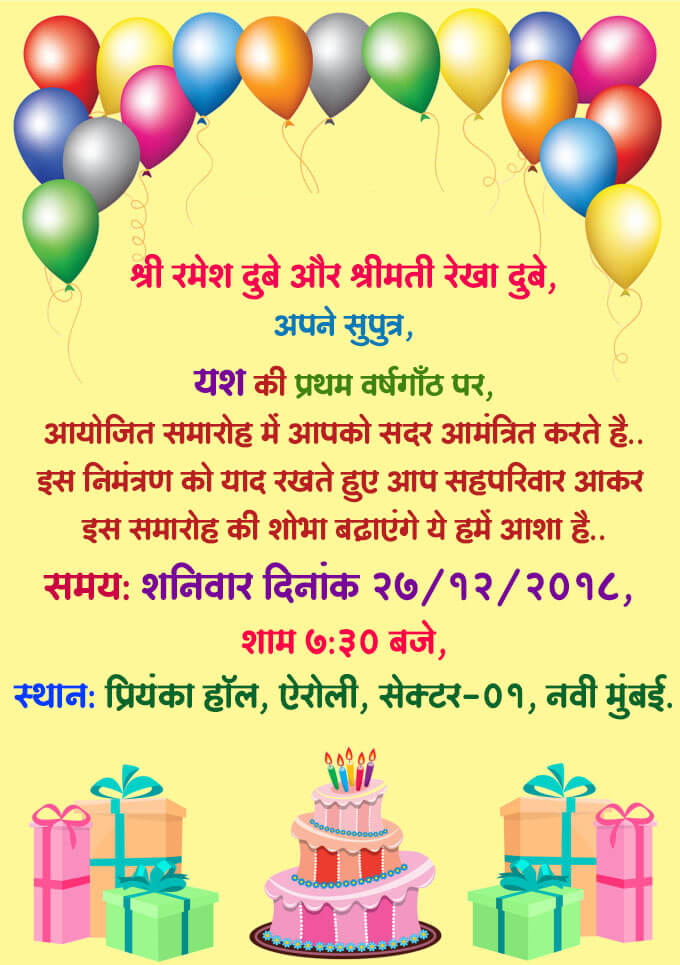Birthday Invitation Hindi