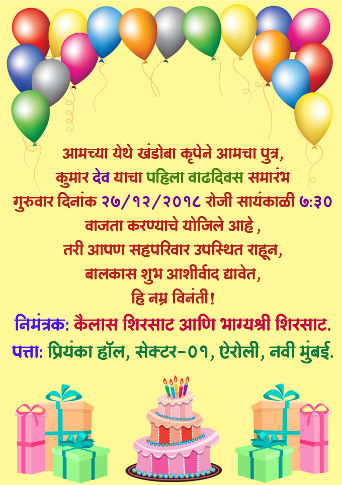 Birthday Invitation Marathi