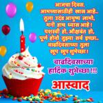 Happy Birthday Aswad Marathi