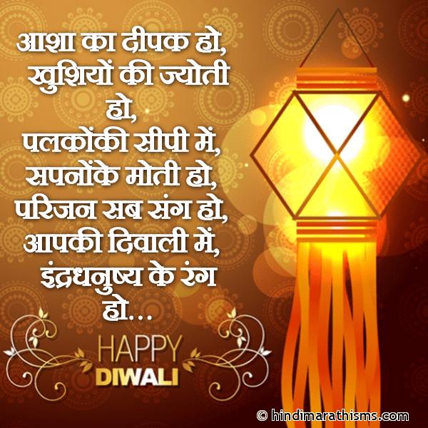 Aapki Diwali Shubh Ho