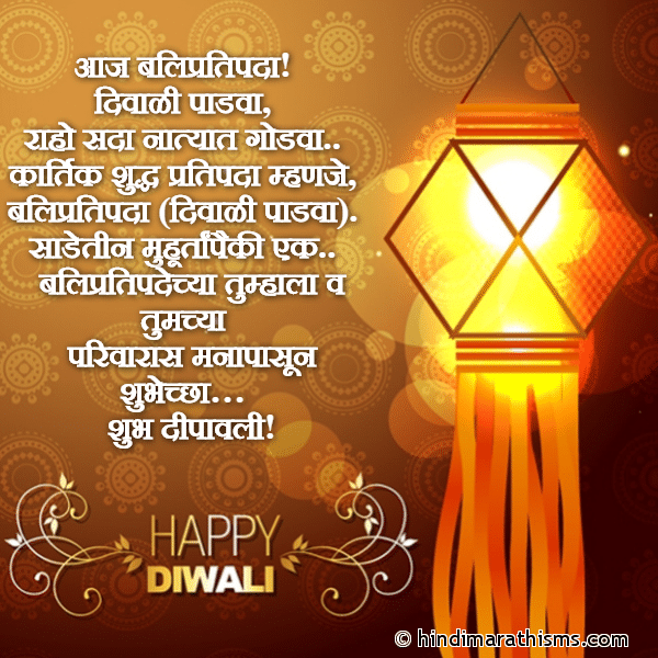 Balipratipada Diwali Padwa Shubhechha & More 100+ Best DIWALI ...