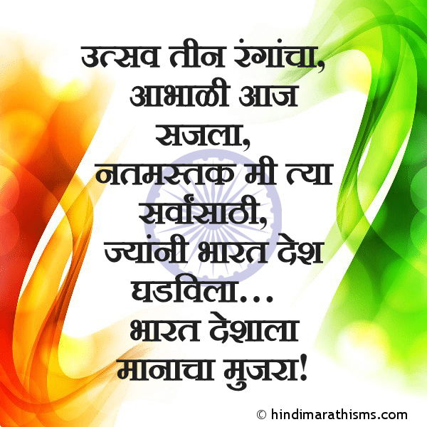 Republic Day Status Marathi