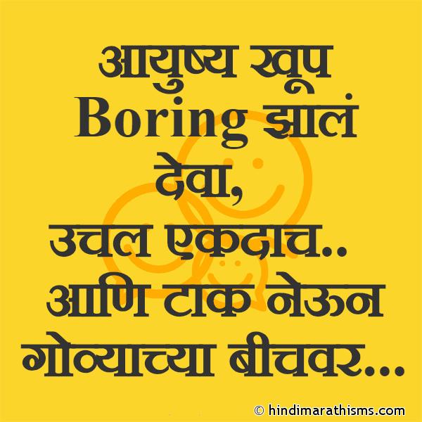 Aayushya Khup Boring Jhal Deva