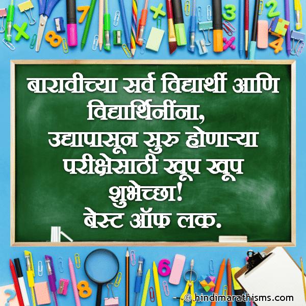 Best of Luck Status for Exam Marathi