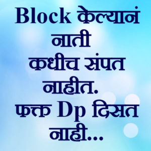 Block Kelyane Naati Sampat Nahit