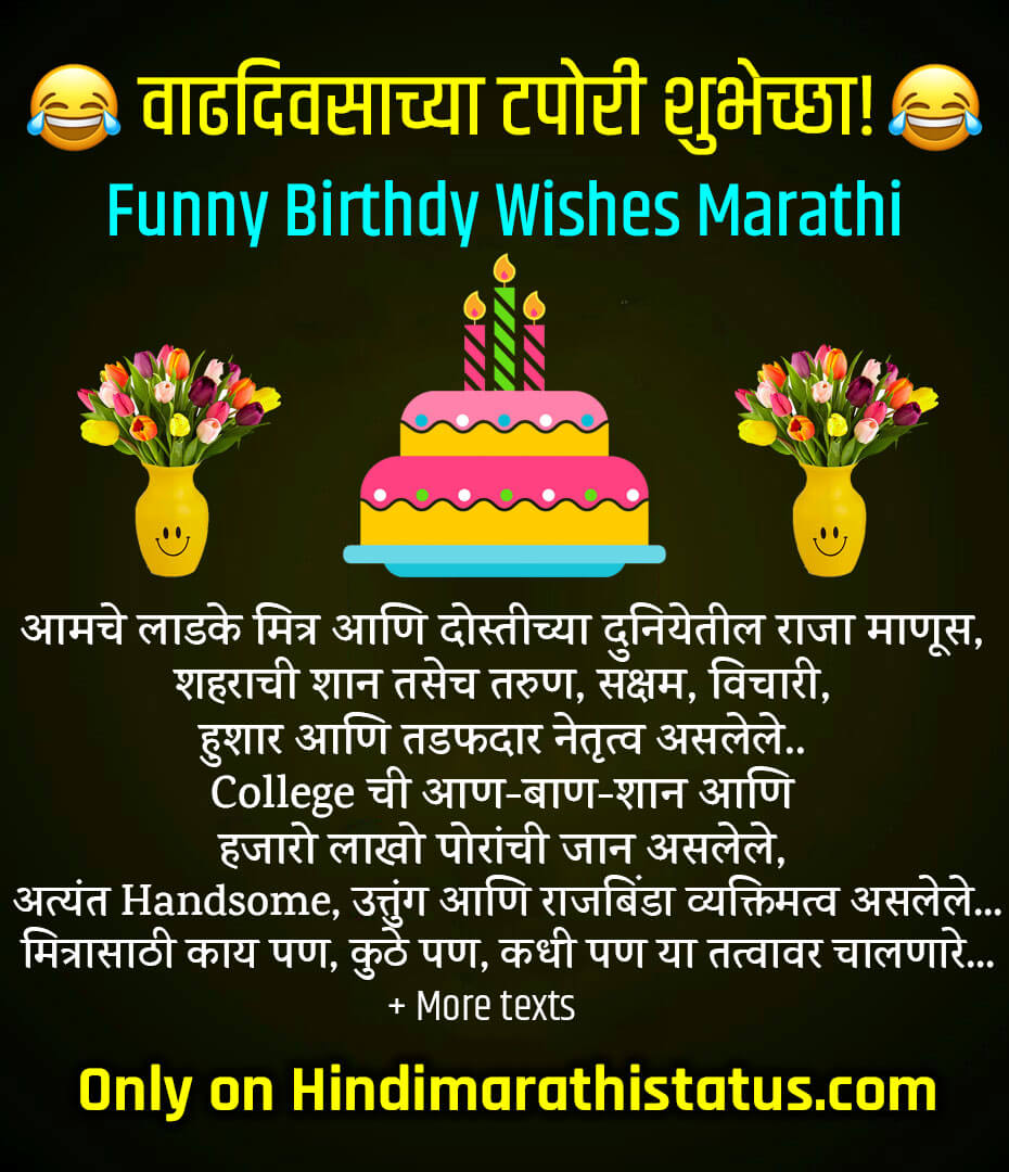 Crazy Birthday Wishes in Marathi