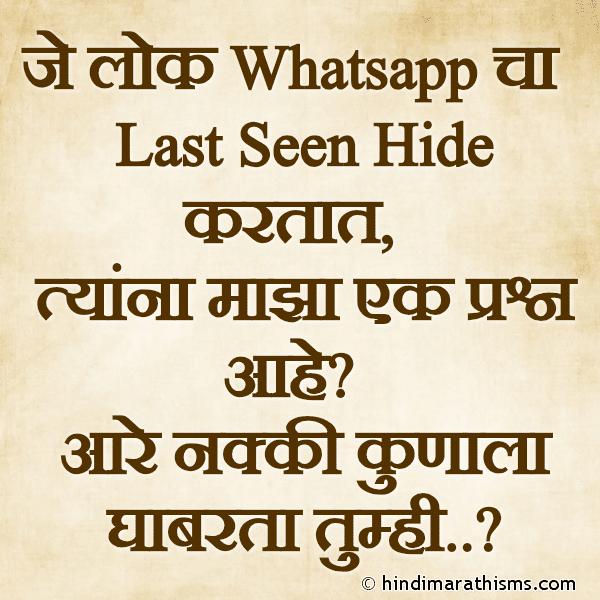 Je Whatsapp Cha Last Seen Hide Kartaat