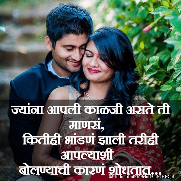 Jyana Aapli Kalji Aste