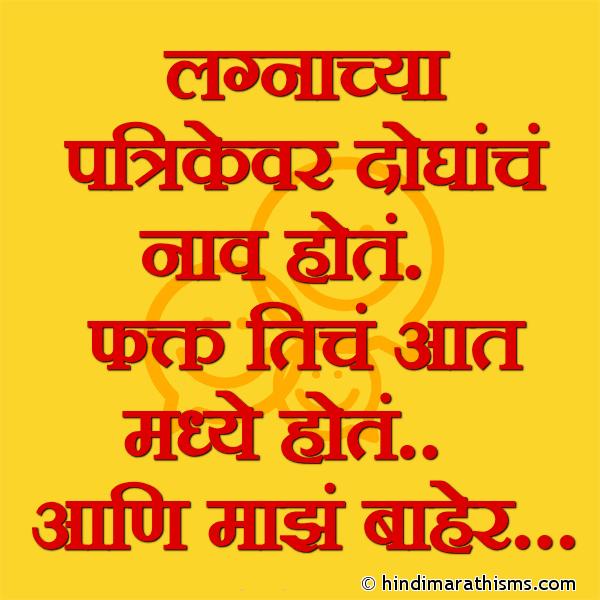 Lagnachya Patrikevar Doghache Naav Hote