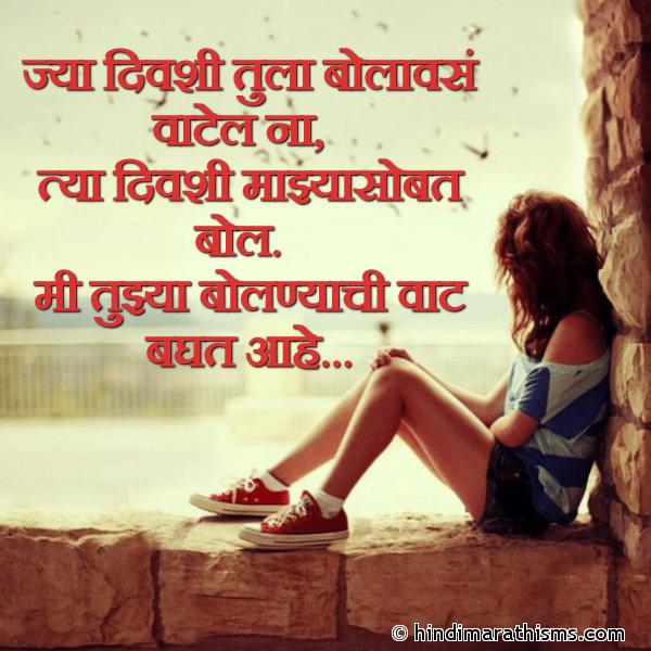 Mi Tujhya Bolnyachi Vaat Baghat Ahe