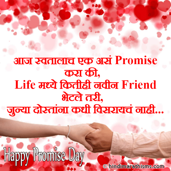Promise Day Status for Friends Marathi