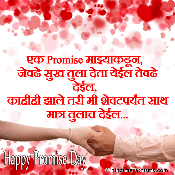 Promise Day Status for Girlfriend Marathi