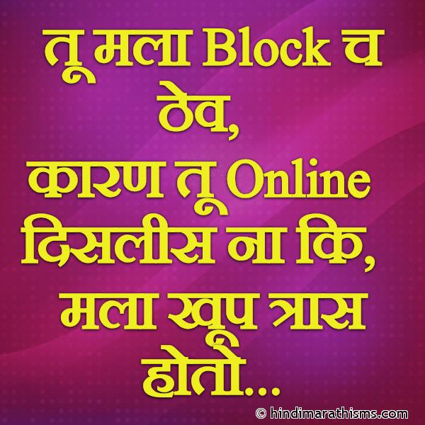 Tu Mala Block Ch Thev