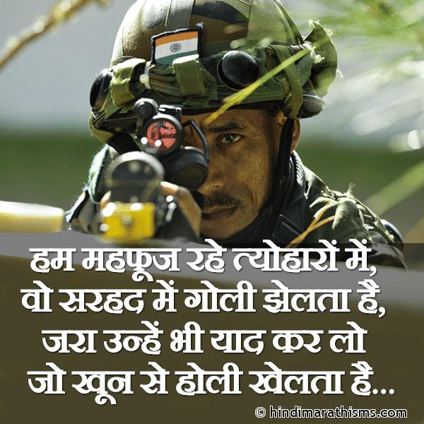 Bhartiya Jawanon Ki Holi
