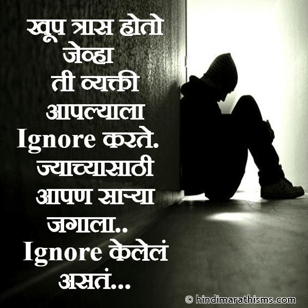Ignore Status Marathi