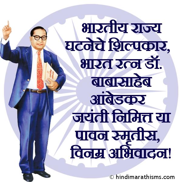 Ambedkar Jayanti Nimitta Vinamra Abhivadan