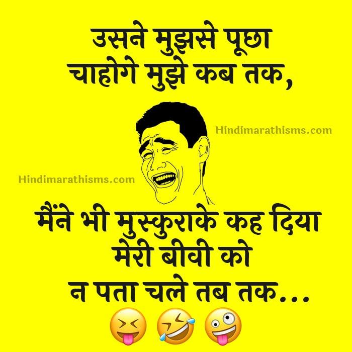 Funny Loverboy Joke Hindi