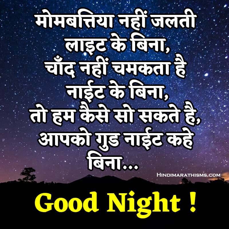 Good Night Hindi Status