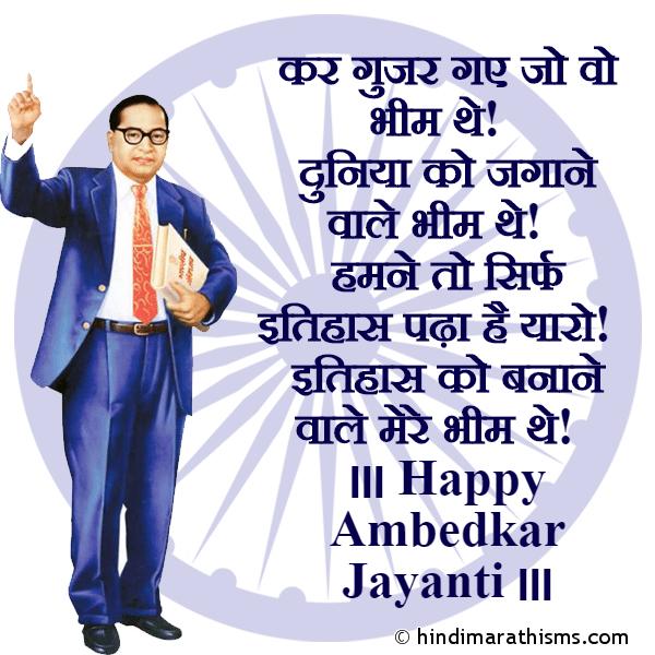 Happy Ambedkar Jayanti Status