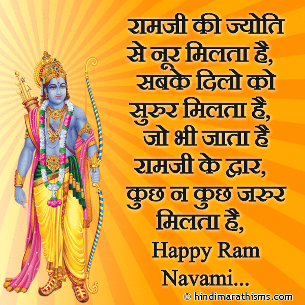 Happy Ram Navami Status Hindi