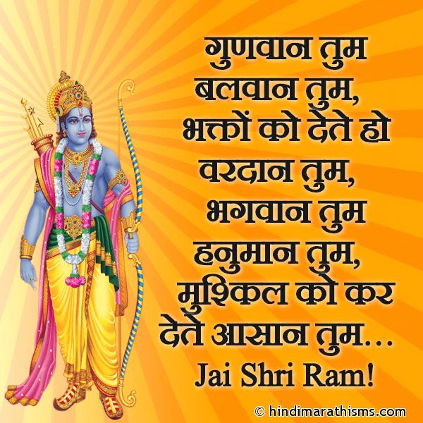 Jai Shri Ram Status