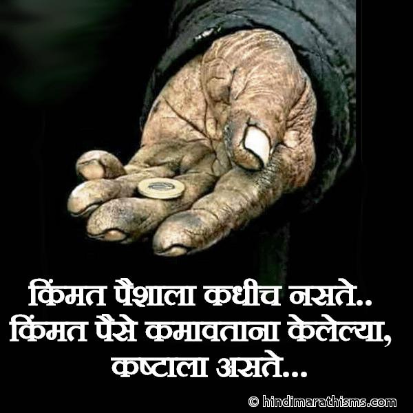 Kimmat Paishala Naste