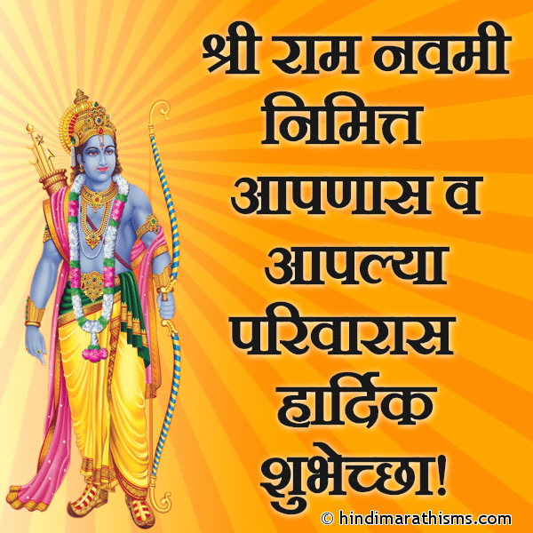 Shri Ram Navami Nimitta Hardik Shubhchha
