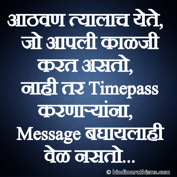 Aapli Aathawan Tyalach Yete