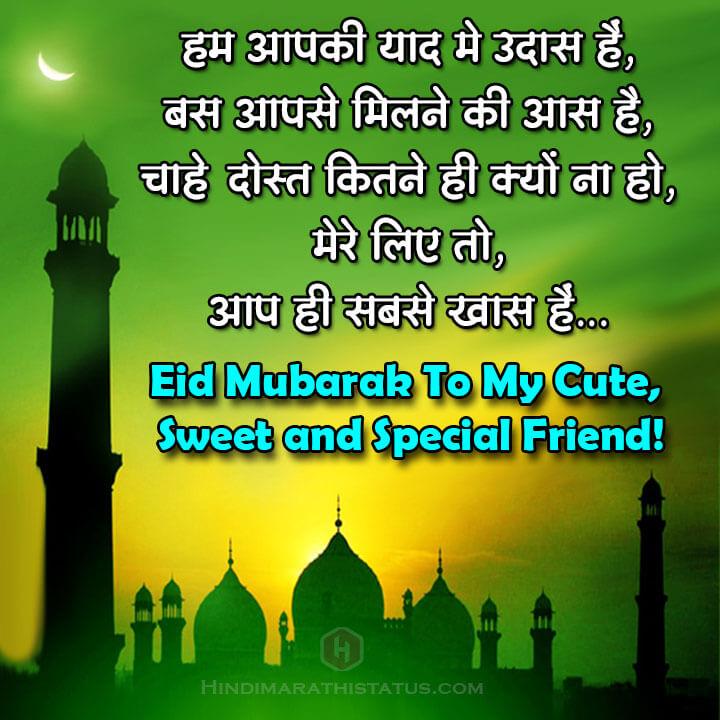 Eid Mubarak To Special Friend