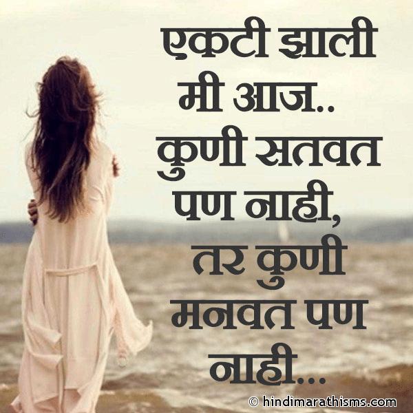 Ekti Jhali Mi Aaj