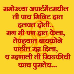 Navra Bayko Funny Joke Marathi