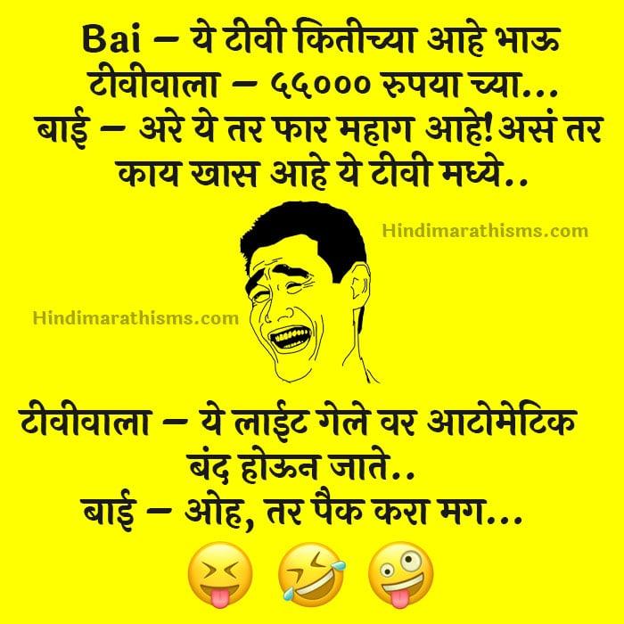 Tv Wala Joke Marathi