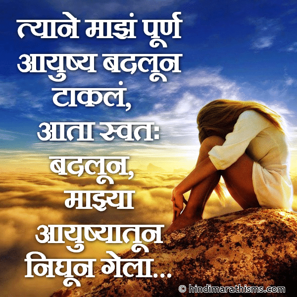 Tyane Majhe Aayush Badalun Takale
