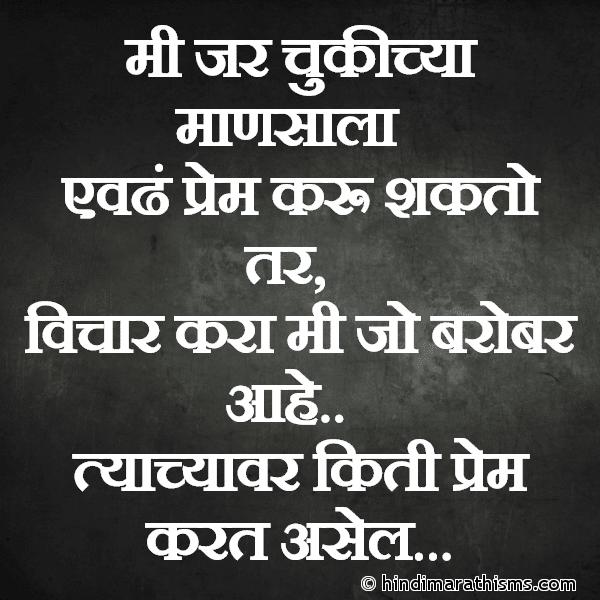 Mi Chukichya Mansavar Evdhe Prem Karu Shakto