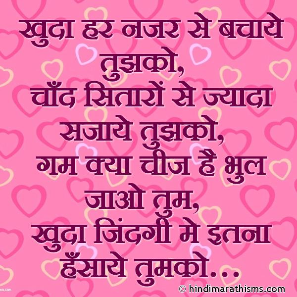 Khuda Har Najar Se Bachaye Tujhko