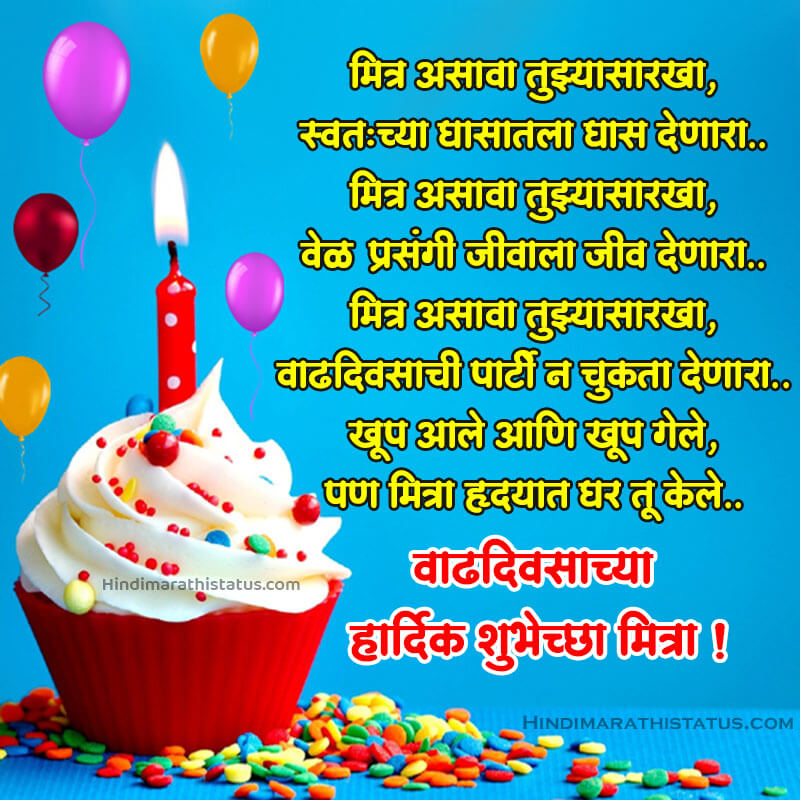 वाढदिवसाच्या शुभेच्छा मित्राला | Happy Birthday Mitra