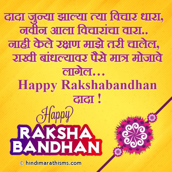 Happy Rakshabandhan Dadasathi