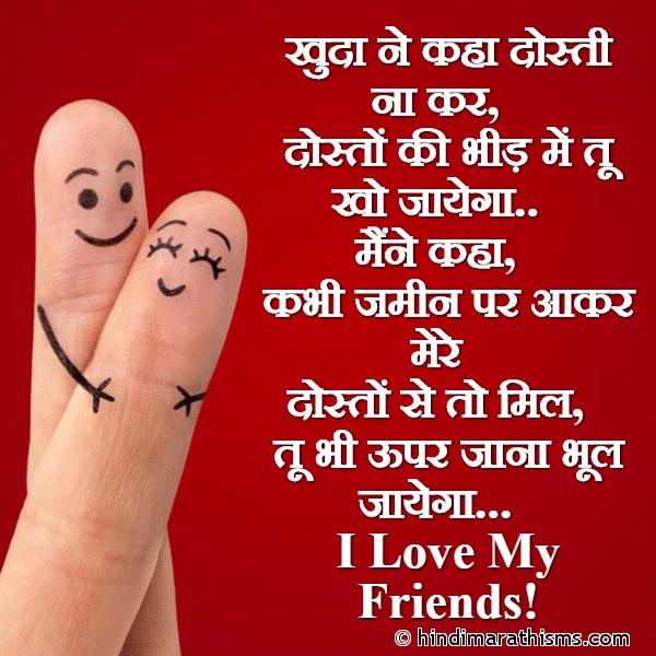 I Love My Friends Hindi Status